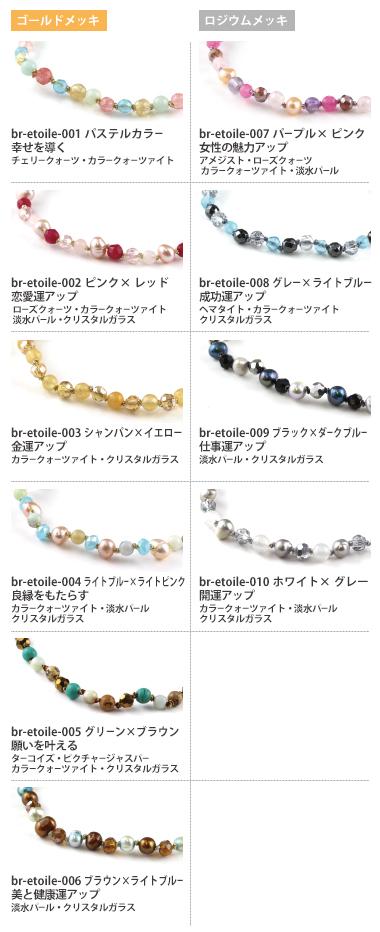 【数量限定】エトワール ブレスレットバリエーション