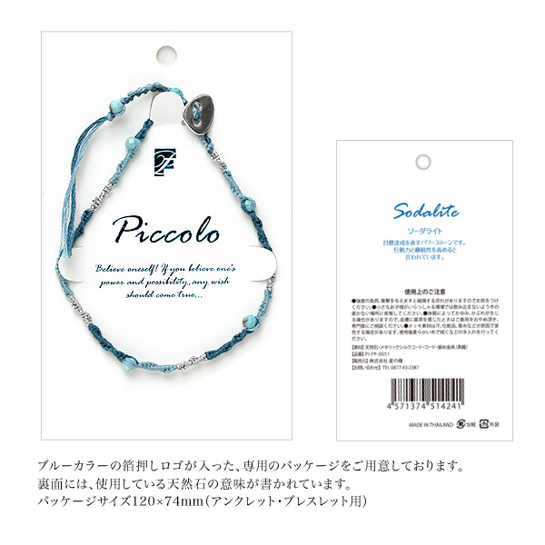 Natural Line ankletナチュラルライン アンクレット: image 4