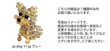 クリスタルペット 【ヨークシャテリア】バリエーション