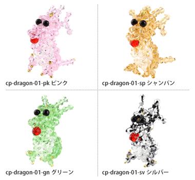 クリスタルペット 【ドラゴン】バリエーション