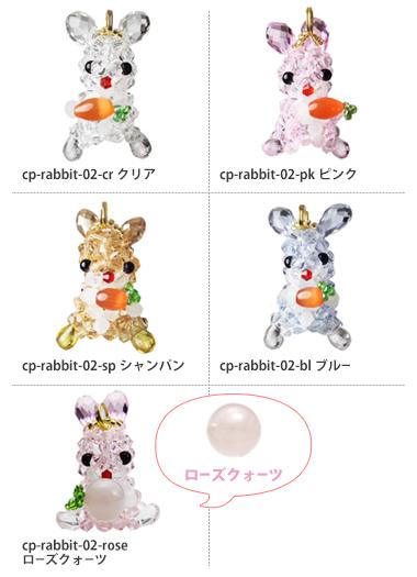 クリスタルペット 【人参ウサギ】バリエーション