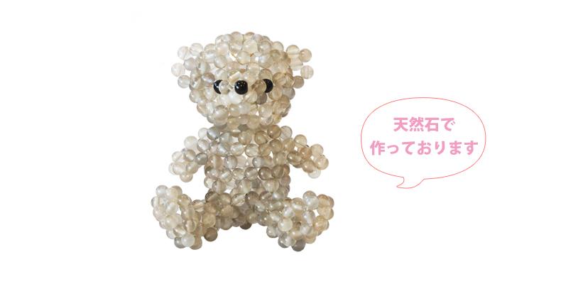 クリスタルペット 【天然石ベアー】