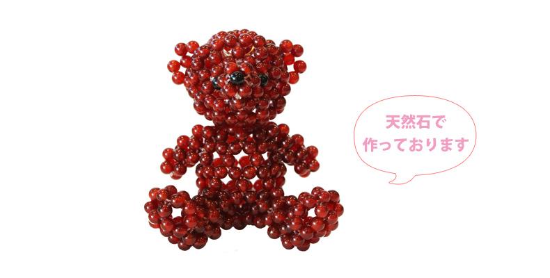 クリスタルペット 【天然石ミニベアー】