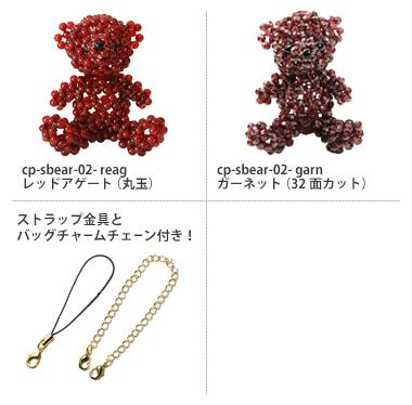 クリスタルペット 【天然石ミニベアー】バリエーション