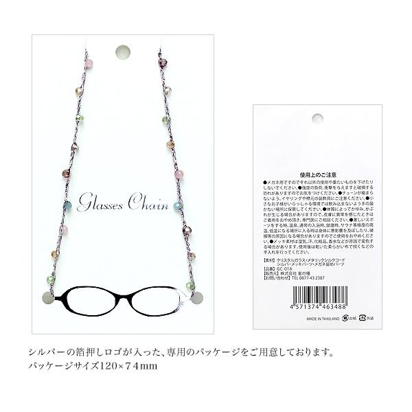 Glasses Chainメガネチェーン: image 1