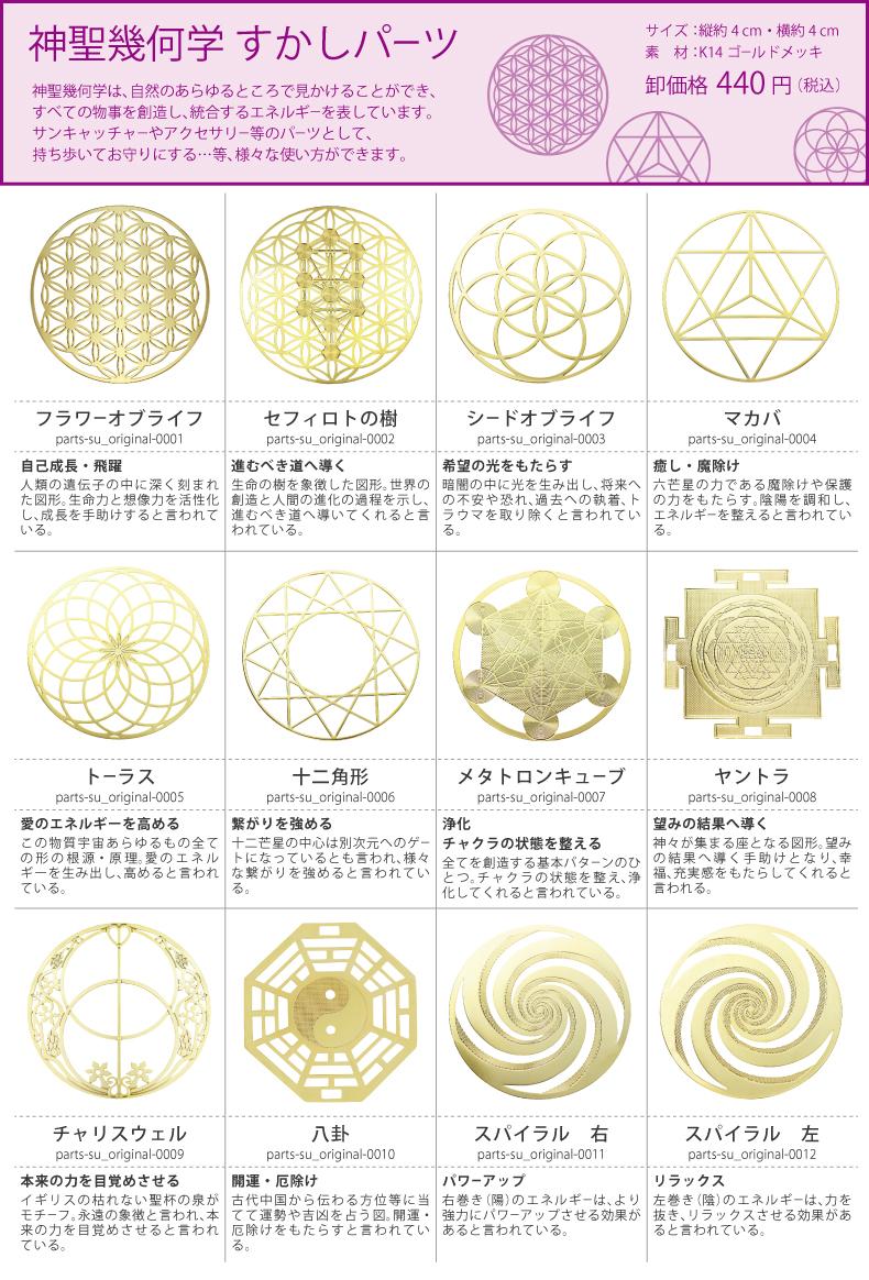 神聖幾何学すかしパーツ