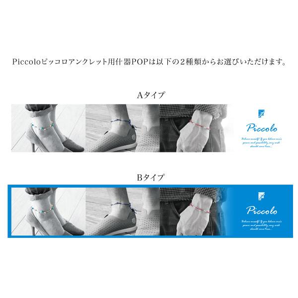 紙什器POPセット(FPピッコロアンクレット・メガネチェーン専用)サンキャッチャー: image 2