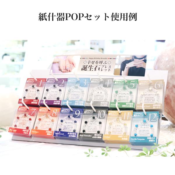 紙什器POPセット(幸せを呼ぶ誕生石ブレスレット・天使の守護石バッグチャーム専用)サンキャッチャー: image 2