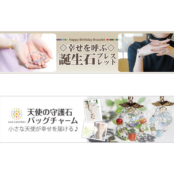 紙什器POPセット(幸せを呼ぶ誕生石ブレスレット・天使の守護石バッグチャーム専用)サンキャッチャー: image 4