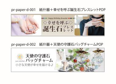 紙什器POPセット(幸せを呼ぶ誕生石ブレスレット・天使の守護石バッグチャーム専用)販促品バリエーション